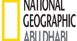احدث تردد لقناة ناشونال جيوغرافيك ابو ظبي حصريا