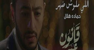 كلمات اغنية اللى مالوش ضهر - حماده هلال