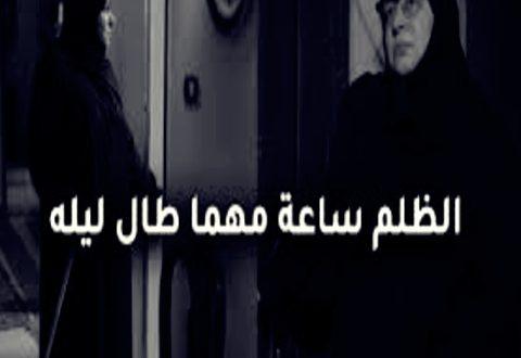 كلمات أغنية الظلم ساعة محمود الليثي-تتر نهاية سلسال الدم