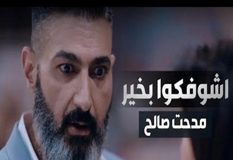 كلمات اغنية اشوفكوا بخير مدحت صالح - مسلسل رحيم