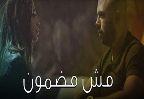 كلمات أغنية مش مضمون لمحمود العسيلي