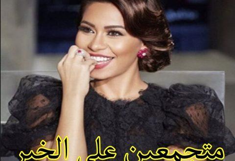 كلمات أغنية متجمعين على الخير لشيرين عبدالوهاب-إعلان مستشفى 500500